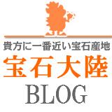 宝石大陸ブログ